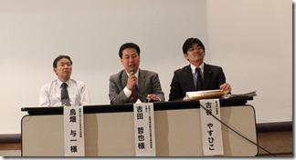 左から鳥畑氏、吉田氏、古谷氏