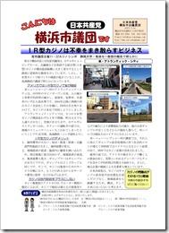 「こんにちは横浜市議団です」2015年1月14日