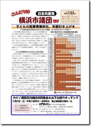 「こんにちは横浜市議団です」2015年1月21日