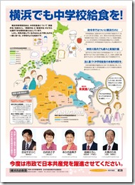 横浜市政新聞2015年新年号外