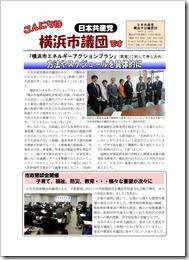 「こんにちは横浜市議団です」2015年2月11日
