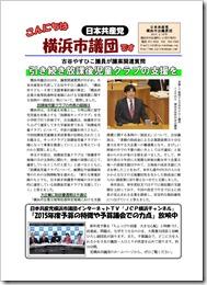 「こんにちは横浜市議団です」2015年2月18日