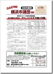 「こんにちは横浜市議団です」2015年1月28日