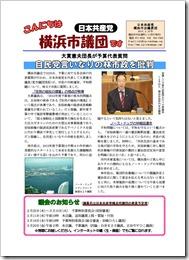 「こんにちは横浜市議団です」2015年2月25日