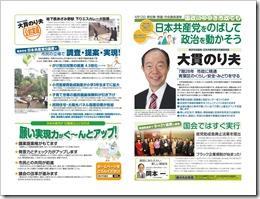 横浜市政新聞号外2015年春季号1・4面