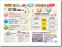 横浜市政新聞号外2015年春季号2・3面
