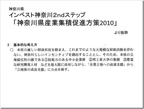 インベスト神奈川2ndステップ