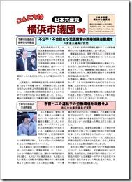 「こんにちは横浜市議団です」2015年3月18日
