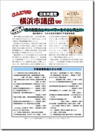 「こんにちは横浜市議団です」2015年3月25日