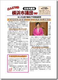 「こんにちは横浜市議団です」2015年3月4日