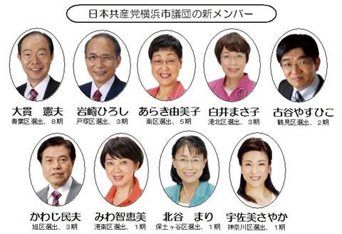 日本共産党横浜市議団の新メンバー