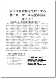 市民の会ニュースNo.188