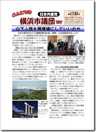 「こんにちは横浜市議団です」2015年5月20日