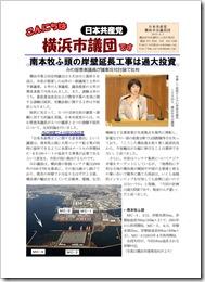 「こんにちは横浜市議団です」2015年6月3日