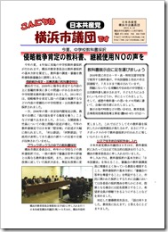 「こんにちは横浜市議団です」2015年6月10日