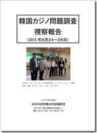 韓国カジノ問題調査視察報告書