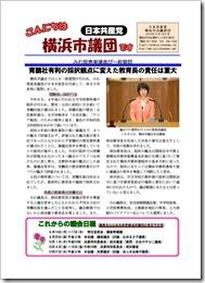 「こんにちは横浜市議団です」2015.9.16号