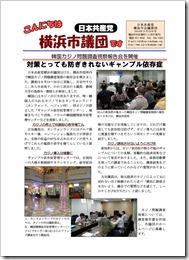 「こんにちは横浜市議団です」2015.9.23号