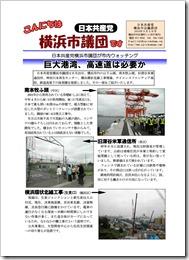 「こんにちは横浜市議団です」2015.9.2号
