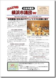 「こんにちは横浜市議団です」2015.11.4号