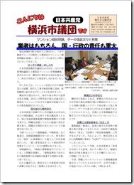 「こんにちは横浜市議団です」2015.11.11号
