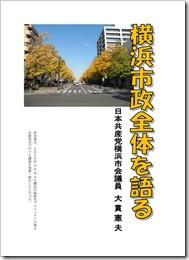 横浜市政全体を語る