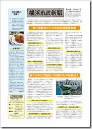 横浜市政新聞423号