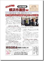 「こんにちは横浜市議団です」2016.1.20号