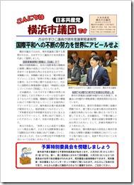 「こんにちは横浜市議団です」2016.2.24号