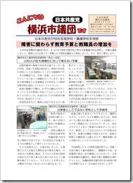 「こんにちは横浜市議団です」2016.2.3号