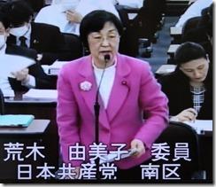 予算特別委員会連合審査で質問するあらき由美子議員