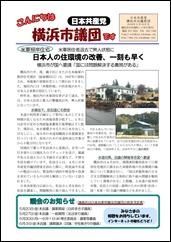 「こんにちは横浜市議団です」2016.5.18号