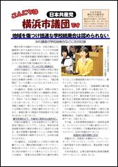 「こんにちは横浜市議団です」2016.9.28号
