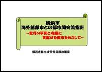 国際局スライド1