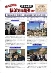 「こんにちは横浜市議団です」2016.11.23号