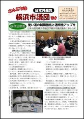 「こんにちは横浜市議団です」2016.11.30号