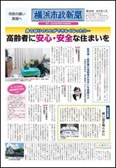 横浜市政新聞426号
