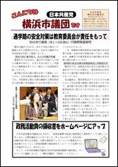「こんにちは横浜市議団です」2016.12.14号