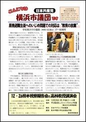 「こんにちは横浜市議団です」2016.12.21号