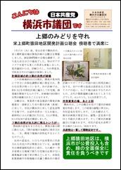 こんにちは横浜市会議員団です17.1.25