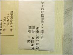 公聴会入り口の案内紙=1月17日栄公会堂