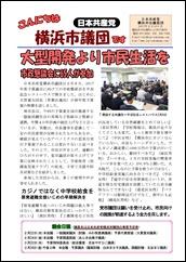 こんにちは日本共産党横浜市議団です17.2.15号
