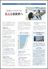 横浜市政新聞429号2面