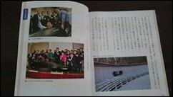 市内図書館で展示されている道徳教科書②