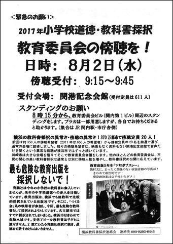 横浜教科書採択連絡会作成の傍聴呼びかけチラシ