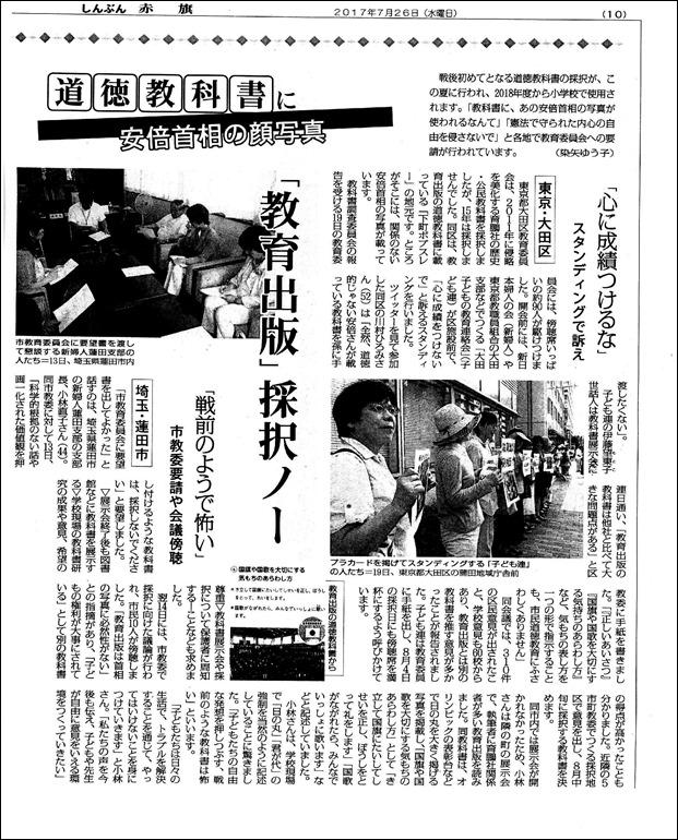 新聞赤旗2017年7月26日付け