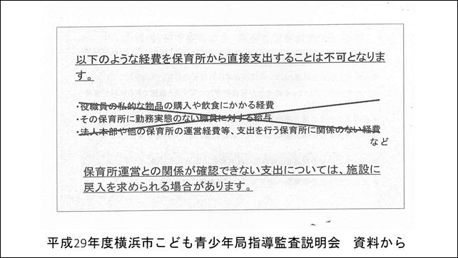 子ども青少年局 スライド (3)