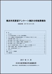 2017横浜市民要望アンケート集計分析報告