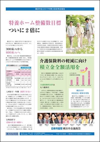 横浜市政新聞430号01