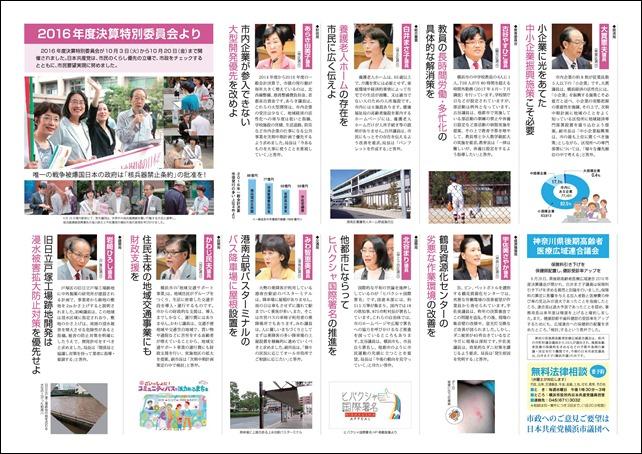 横浜市政新聞430号02